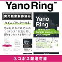 YanoRing / ヤノリング【ネコポス 対応】【ランキン...
