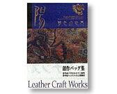 【送料無料】 レザークラフト 陽・夢色の世界(伊藤洋子) 6812 (ネコポス不可・ゆうパケット不可)