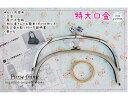 くし型キューブ付がま口口金24cm(アンティークゴールド) BK-247AG (ネコポス不可・ゆうパケット不可)