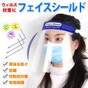 即納 送料無料 フェイスシールド 10枚 在庫あり スプラッシュシールド 透明シールド 鼻 目を保護 顔面カバー 安全 調整可能 便利 安全 フェイスマスク フェイス シールド