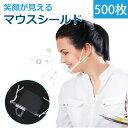 即納 送料無料 透明マスク マウスシールド 500枚 在庫あり 透明シールド 安全 調整可能 便利 フェイスマスク フェイス シールド