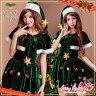 クリスマスツリー コスプレ ツリー クリスマス ツリー コスチューム サンタ 衣装 仮装 サンタクロース クリスマス コスチューム パーティ イベント サンタコスプレ サンタコス クリスマス衣装 ワンピース ドレス クリスマスコスチューム ゆうパケット不可 あす楽対応