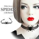 チョーカー ブラック 黒 首飾り 編み込み クモ 首輪 アクセサリー コスプレ コスチューム 大人 女性 通販