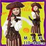 ハロウィン 衣装 子供 キッズ 海賊 コスプレ 女の子 衣装 キャプテン コスチューム 仮装 110 120 130 140
