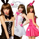 ハロウィン コスプレ バニーガール 衣装 コスプレ衣装 セクシー ハロウィーン コスチューム ウサギ バニー 変装 仮装 うさ耳 大人 通販 レディース