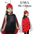 ハロウィン衣装 テントウムシ 子供 おばけ 95 100 110 120 130 キッズ 女の子 男の子 ハロウィン コスプレ コスチューム衣装