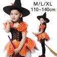 ハロウィン 衣装 子供 ハロウィン 仮装 ハロウィン キッズ 魔女 帽子 女の子 コスチューム