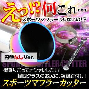 スポーツマフラーカッター(円盤なしVer.)