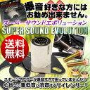 インナーサイレンサー【スーパーサウンドエボリューション】マフラーの消音を見えないサイレンサー【ハイエ