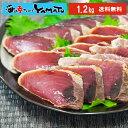 藁焼き 鰹たたき 4〜6本(計1.2kg) お歳暮 2018...