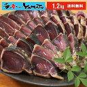 藁焼き 鰹たたき 4〜6本(計1.2kg) かつお カツオ ...