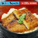 宮崎県産 炭火焼 特大 鰻の蒲焼 長焼き1枚200g 国産 うなぎ ウナギ 土用丑の日 ギフト