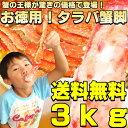 【送料無料!更に更に超激安3kg】タラバ蟹脚脚折れが混じるだけで【かに】超激安価格に挑戦します!※3kg=約6〜11肩前後カニ【あす楽対応_東北】【あす楽対応_関東】 ◆年末年始配送受付中!