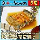 湯煎だけでご馳走 秋刀魚の南蛮漬け 20g×5切入り サンマ...
