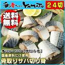 骨取りサバの切り身 20g×たっぷり24切れ 取り出し便利な個別冷凍 さば 鯖 魚 サバサン