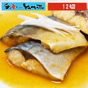 訳あり特価骨取りサバの切り身40g×たっぷり12切れ取り出し便利な個別冷凍さば鯖魚わけありワケアリ