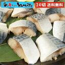 骨取りサバの切り身 20g×たっぷり24切れ 取り出し便利な個別冷凍 さば 鯖 魚 サバサンド 骨とり 骨取り  あす楽