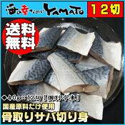 骨取りサバの切り身 40g×たっぷり12切れ 取り出し便利な個別冷凍 さば 鯖 魚 サバサンド 骨とり 骨取り【クーポンで580円OFF】 あす楽