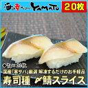 〆鯖スライス 7g×20枚 国産寒サバ原料厳選 さば 鯖 寿司種 スシ すし