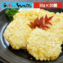 花咲風とり天 30g×20個 安心の国内加工 冷凍商品 おかず おつまみ 天麩羅 天ぷら 鶏天 とりてん あす楽