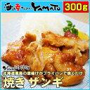 焼きザンギ 300g 鶏の唐揚げ 北海道風 冷凍食品 おつまみ 惣菜 お酒のお供 ざんぎ から揚げ