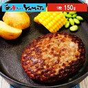 北海道ビーフハンバーグ 150g おかず おつまみ