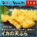イカの天ぷら 山盛り1kg レンジでチンするだけのカンタン調...