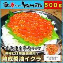ゴロゴロサーモン1パックおまけ付き 熟成醤油イクラ いくら たっぷり500g 北海道産秋