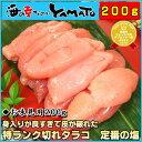 手づくりタラコ 200g 定番の塩味 訳あり切れ子 たらこ 鱈子 冷凍食品