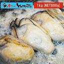 広島県産 牡蠣むき身 1kg(NET800g) 際立つ超大粒...