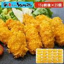 ひとくち牡蠣フライ (15g前後サイズ×25個) カキフライ かきフライ 冷凍食品 かき 牡蠣 揚げ物 惣菜 あす楽