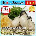 広島県産 浜蒸し牡蠣 Lサイズ厳選 正味1kgにたっぷり65粒前後入り かき カキ