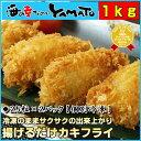 1粒39.6円!冷凍のまま揚げるだけの広島県産カキフライが1kgたっぷり50粒※個別冷凍商品冷凍のま