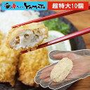 スーパー・ジャンボ・カキフライ 10個入り 550g 冷凍食品 広島県産 かき 牡蠣 惣菜 おつまみ