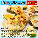 牡蠣殻グラタン 4ピース 広島県産カキと自慢のホワイトソースで作りました かき ぐらたん おつまみ 惣菜