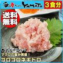 ゴロゴロネギトロ70g×3パック キハダマグロのダイスカット70%配合 ねぎとろ 寿司 まぐ