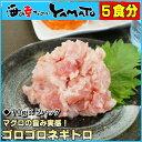 ゴロゴロネギトロ70g×5パック キハダマグロのダイスカット70%配合 ねぎとろ 寿司 まぐ