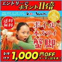 【エントリーでポイント10倍確定】ボイル本ズワイ蟹脚 1kg...
