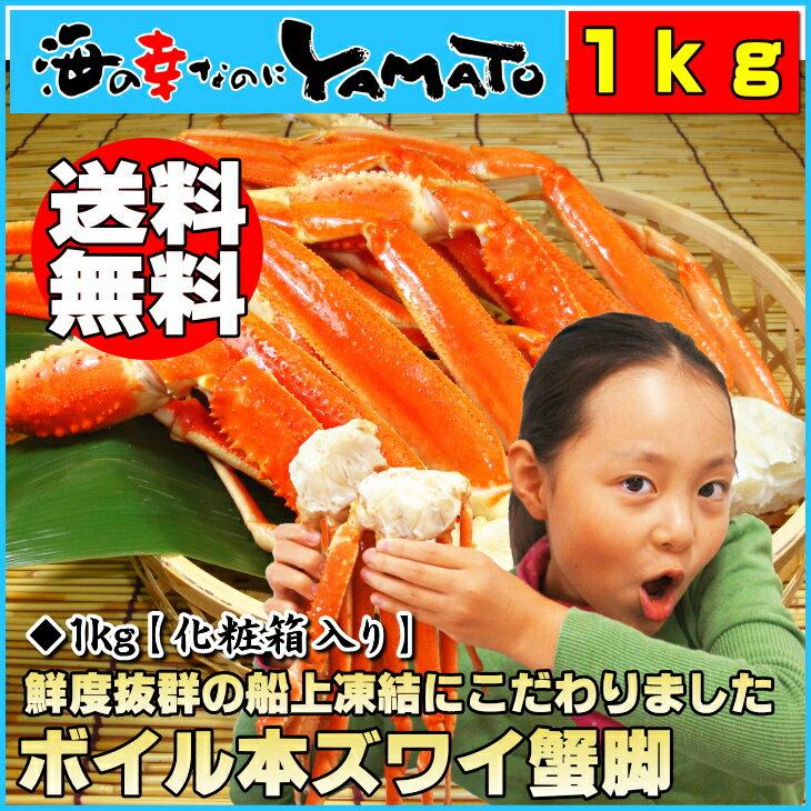 ボイル本ズワイ蟹脚 1kg 船上凍結 ずわい カニ かに 贈答 ギフト あす楽