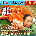 ボイル本ズワイ蟹脚 1kg カニ かに ズワイガニ ずわい蟹...