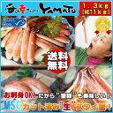 生ズワイ蟹 1.3kg(NET 1kg) 便利なカット済み お刺身OK カニ鍋も美味しい かに ずわい しゃぶ なべ 刺し 贈答 ギフト