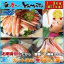 生ズワイ蟹 1.3kg(NET 1kg) 便利なカット済み お刺身OK カニ鍋も美味しい かに ずわい しゃぶ なべ 刺し