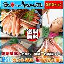 生ズワイ蟹 1.3kg(NET 1kg)×2箱 便利なカット済み お刺身OK カニ鍋も美味しい かに ずわい しゃぶ なべ 刺し 贈答 ギフト