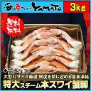 特大(3Lサイズ)スチーム本ズワイ蟹 3kg ズワイガニ カ...