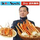 【3L厳選2kg入りで5〜6人前!】船内凍結ワンフローズン!...