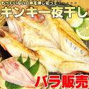 【バラ販売】超が付くほど高級魚キンキもったいないの声を押し切って干物に!大型サイズ1尾25cm以上厳選【あす楽対応_東北】【あす楽対応_関東】【あす楽対応_甲信越】【がんばろう!宮城】
