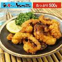 柔らかタコの唐揚げ 500g 岩蛸 たこ 冷凍食品 惣菜 お弁当 おかず あす楽