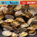 天然 殻付きアサリの旨味ボイル どっさり1kg 冷凍食品 あさり 貝 かい カイ 浅利【ク