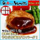 やわらか鶏肉ハンバーグ 60g×20個 計1.2kg 鳥 とりトリ 惣菜 お弁当 冷凍【580off】