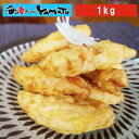 ふっくら鶏天 山盛り1kg レンジでチン それだけでこの美味しさ フリッター ささみ ササミ とり 鳥 天ぷら 天麩羅 肉 惣菜 おつまみ